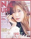 ネイルUP!2020年3月号vol.93