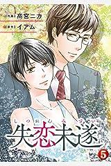 失恋未遂 : 5 (ジュールコミックス) Kindle版