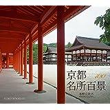 京都名所百景 (SUIKO BOOKS 162)