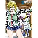 てんぷる(2) (コミックDAYSコミックス)
