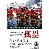 孤塁 双葉郡消防士たちの3.11