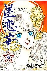 星恋華6 Kindle版