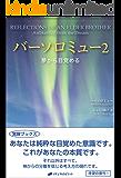 バーソロミュー2 ― 夢から目覚める(覚醒ブックス)