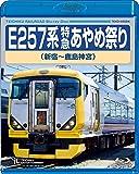 E257系 特急あやめ祭り [Blu-ray]