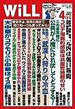 月刊WiLL (ウィル) 2020年 04月号 [雑誌]