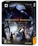 ドラゴンズドグマ:ダークアリズン スペシャルパッケージ - PS3