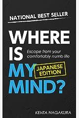 Where is my mind 【日本語版】: 不感症から脱出する方法 Kindle版