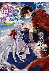 【電子版限定特典付き】魔王の俺が奴隷エルフを嫁にしたんだが、どう愛でればいい?3 (HJコミックス) Kindle版