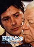 暗黒街のふたり HDリマスター版 [DVD]