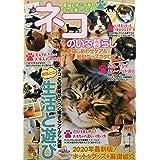 ネコのいる暮らし 愛猫しあわせケア&最旬グッズカタログ (M.B.MOOK)