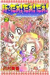 新☆だぁ! だぁ! だぁ!(2) (なかよしコミックス) Kindle版