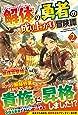 解体の勇者の成り上がり冒険譚 (2)