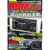 HAM World 2020年9月号 隔月刊