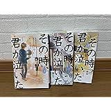 その時、君が泣いた コミック1-3巻 全巻)