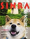 SINRA(シンラ) 2018年 01 月号