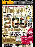Windows100% 2015年 06月号 [雑誌]