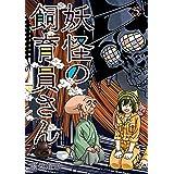 妖怪の飼育員さん 5巻: バンチコミックス