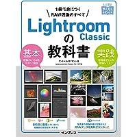 (RAWデータ無料ダウンロード)上達やくそくBOOK Lightroom Classicの教科書