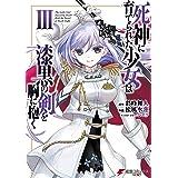 死神に育てられた少女は漆黒の剣を胸に抱く3 (電撃コミックスNEXT)