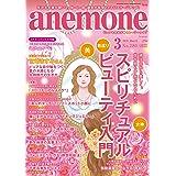 anemone(アネモネ) 2019年 3月号