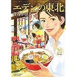 エデンの東北 (20) (バンブーコミックス 4コマセレクション)