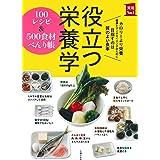 役立つ栄養学 100レシピ&500食材べんり帳 (実用No.1シリーズ)