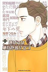 逃げるは恥だが役に立つ(8) (Kissコミックス) Kindle版