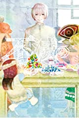 不滅のあなたへ(3) (週刊少年マガジンコミックス) Kindle版