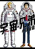 宇宙兄弟(14) (モーニングコミックス)