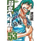 弱虫ペダル 53 (少年チャンピオン・コミックス)