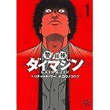 警部補ダイマジン (1) (ニチブンコミックス)