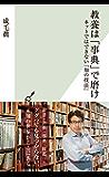 教養は「事典」で磨け~ネットではできない「知の技法」~ (光文社新書)