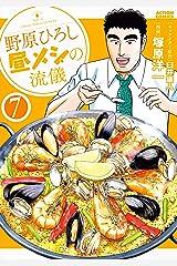 野原ひろし 昼メシの流儀 : 7 (アクションコミックス) Kindle版
