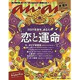 anan2253号増刊 スペシャルエディション 2021年後半、あなたの恋と運命