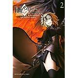 Fate/Grand Order-turas realta-(2) (週刊少年マガジンコミックス)