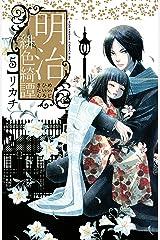 明治緋色綺譚(5) (BE・LOVEコミックス) Kindle版