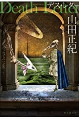 デス・レター (創元日本SF叢書) Kindle版