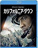 カリフォルニア・ダウン [Blu-ray]