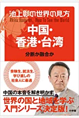 池上彰の世界の見方 中国・香港・台湾 Kindle版