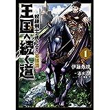 王国へ続く道 奴隷剣士の成り上がり英雄譚 1 (ヒューコミックス)
