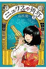 ニュクスの角灯 (2) (SPコミックス) Kindle版