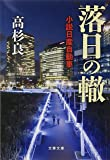 落日の轍 小説日産自動車 (文春文庫)