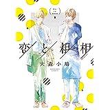恋と粗相 (マッグガーデンコミック uvuシリーズ)