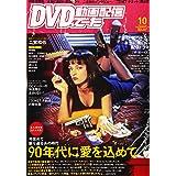 DVD&動画配信でーた 2020年10月号