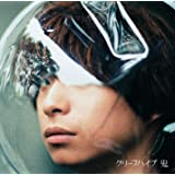鬼(初回限定盤)(DVD付)