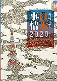英語で語る日本事情2020