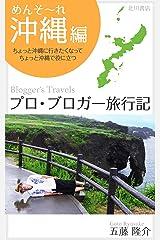 プロ・ブロガー旅行記 沖縄編 Kindle版