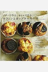 バターで作る/オイルで作る マフィンとカップケーキの本 (生活シリーズ) ムック