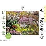 カレンダー2022 七十二候を楽しむ日本の風景 (月めくり・壁掛け) (ヤマケイカレンダー2022)