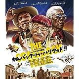 カムバック・トゥ・ハリウッド!! [Blu-ray]
